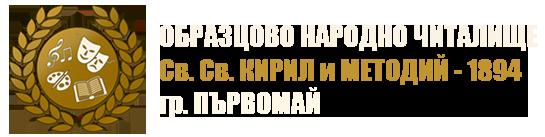 "Образцово ""НЧ Св. Св. Кирил и Методий-1894 г.-гр. Първомай"""