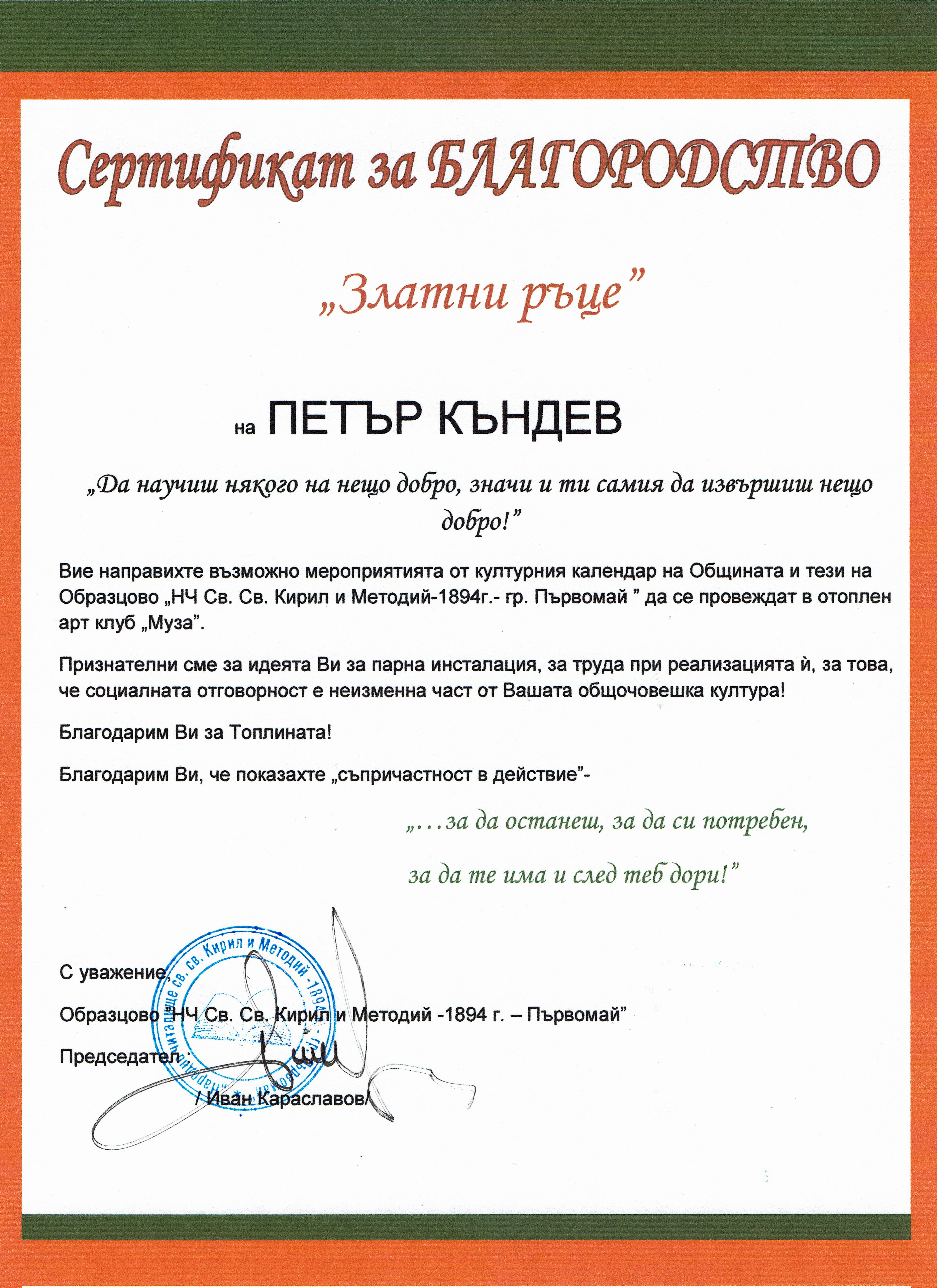 СЕРТИФИКАТ03032019